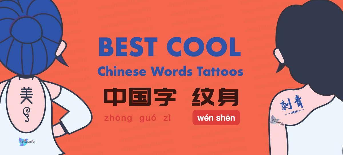 Best Cool Chinese Words/Characters Within Hot Chinese Tattoo Ideas