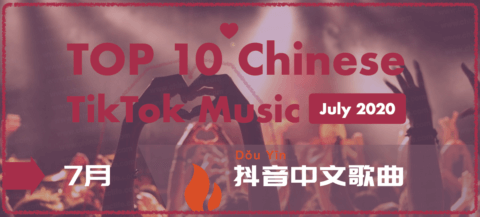 2020 July Best Top 10 Chinese TikTok Music Playlist - Douyin Songs Monthly Ranking
