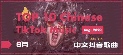 Chinese Douyin Music Ranking in August China