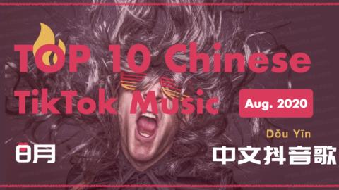 Chinese Douyin Music Ranking in August China