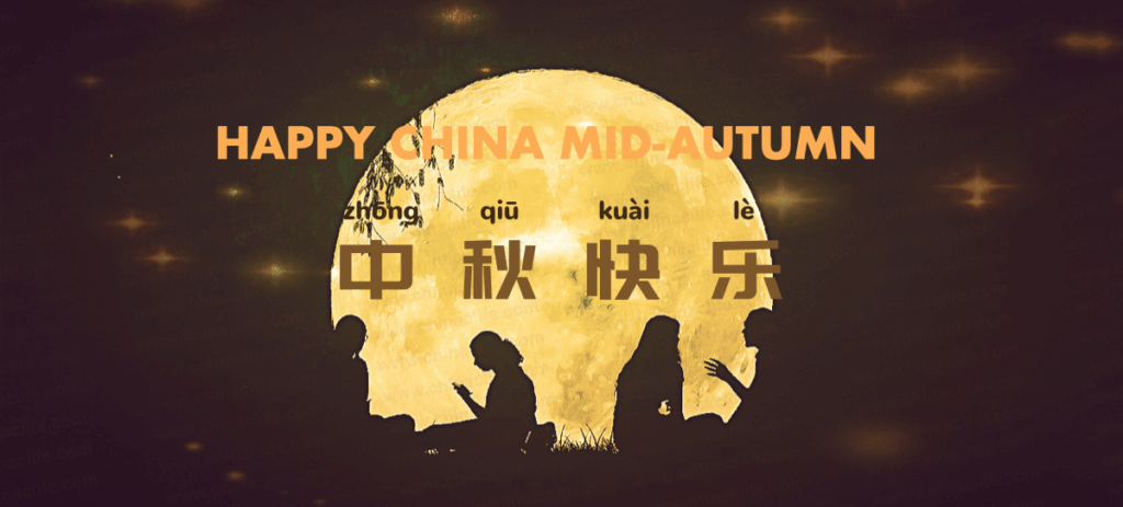 Native Chinese Festival Greeting Happy Mid-Autumn Festival 2020