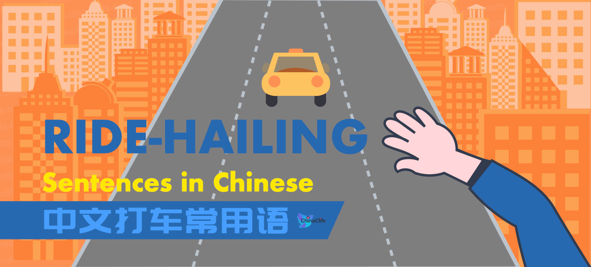 ride hailing sentences in Chinese