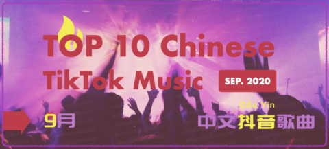 Top Best China's Douyin Background Music in September 2020