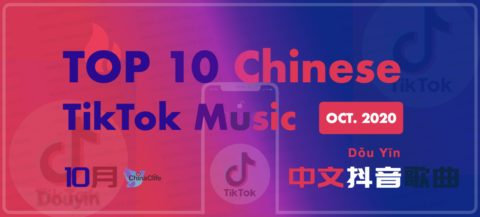 Most Viral Chinese TikTok Douyin Video Background Music
