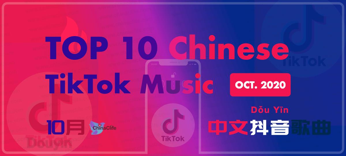Most Viral Chinese TikTok Douyin Video Background Music