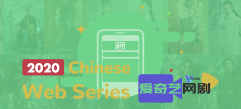 2020 iQiyi's Top Most Viewed Chinese Web Series