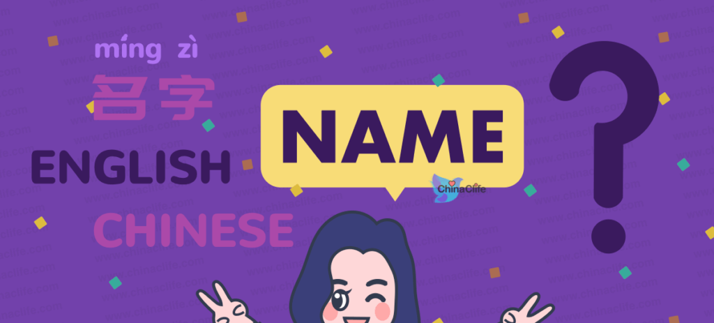 Transliterate Most Popular American Names into Chinese Names