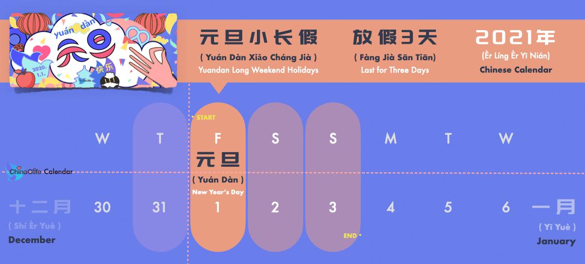 Chinese Yuandan Festival and Holidays Calendar 2021