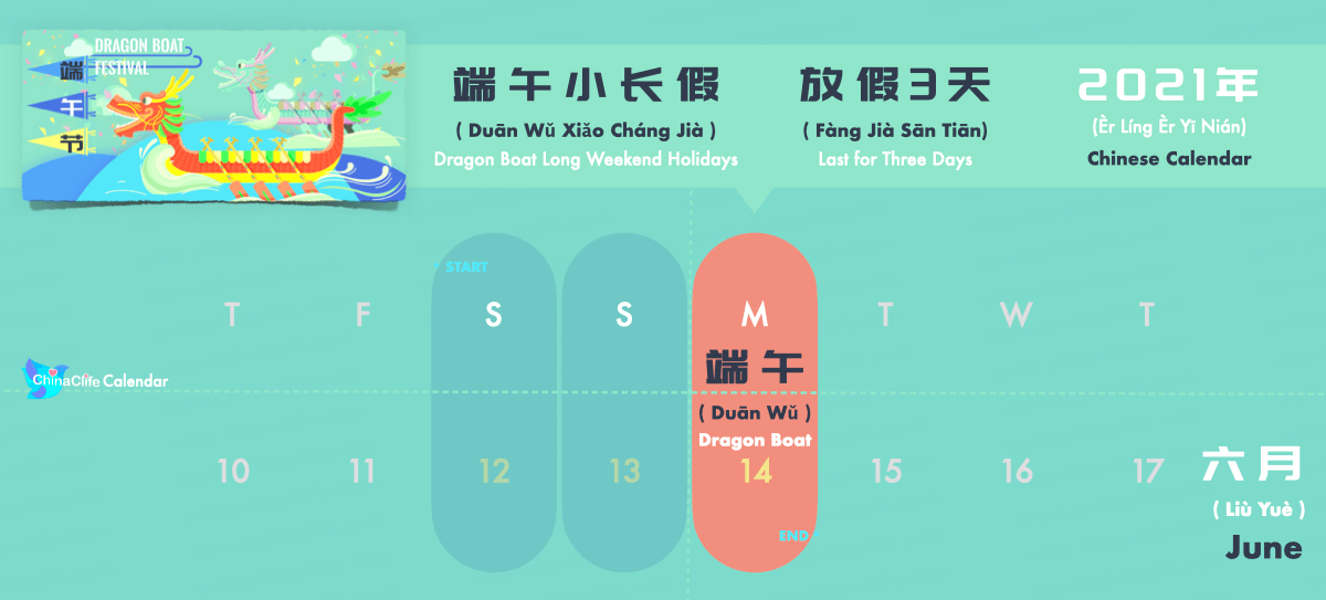 Chinese Duanwu Festival and Labor Day's Long Weekend Holidays Calendar 2021, Chinese Dragon Boat Festival 2021, Chinese Dragon Boat Holidays Calendar 2021