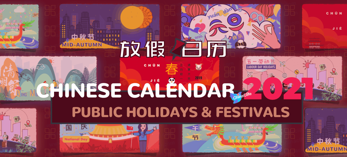 Chinese Public Holidays and Festivals Calendar 2021