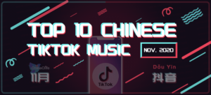 November Chinese TikTok Music Ranking Charts of 2020 November, Chinese Douyin Songs Rankings Playlist