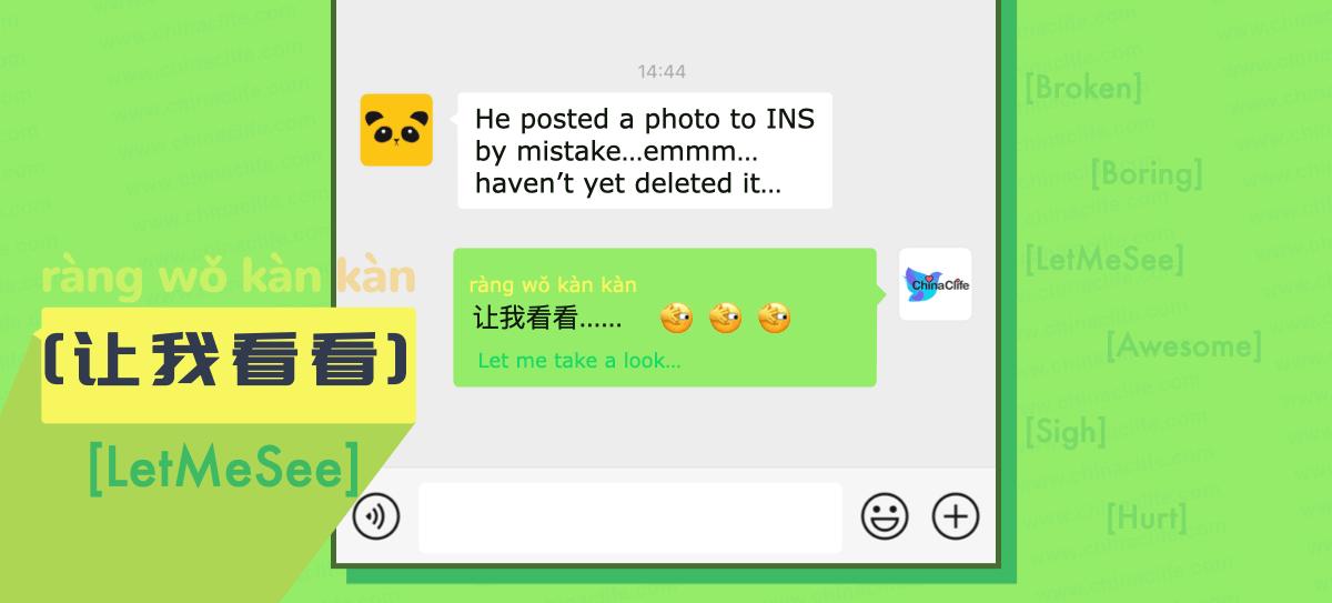 new WeChat emojis, new Chinese emojis in WeChat, new WeChat emojis with Chinese meanings