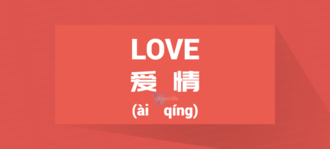 Chinese Word for Love, Chinese Word of Love, Love in Simplified Chinese