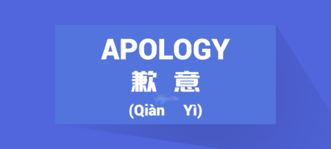 Chinese Word For Apology and Stories