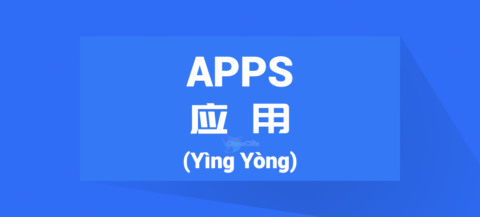 Chinese Word For China Apps and Stories