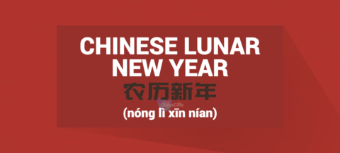 Chinese Word for Chinese Lunar New Year, Nongli Xinnian,