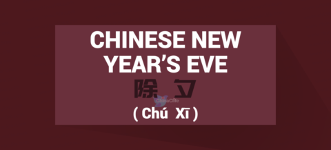 Chinese Word for Chinese New Year's Eve, Chinese Word for ChuXi, Chinese Word for New Year's Eve
