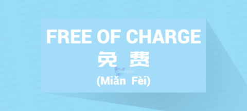 Chinese Word for Free of Charge