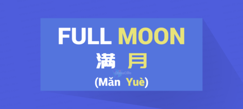 Chinese Word for Full Moon
