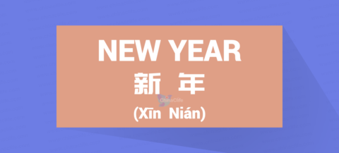Chinese Word for New Year, New Year in Chinese, Xinnian