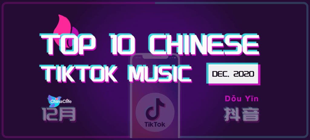Most Popular Chinese TikTok Video Music Rankings Douyin App