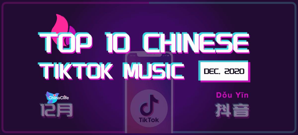 Most Popular Chinese TikTok Video Music Rankings Douyin App
