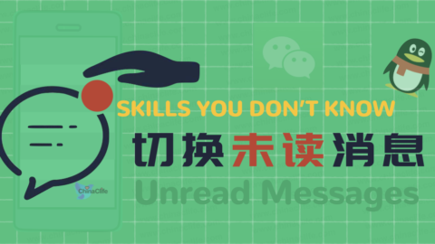 WeChat QQ Tutorial on How to Quickly Scan All Unread Messages in Tencent's WeChat/QQ Apps