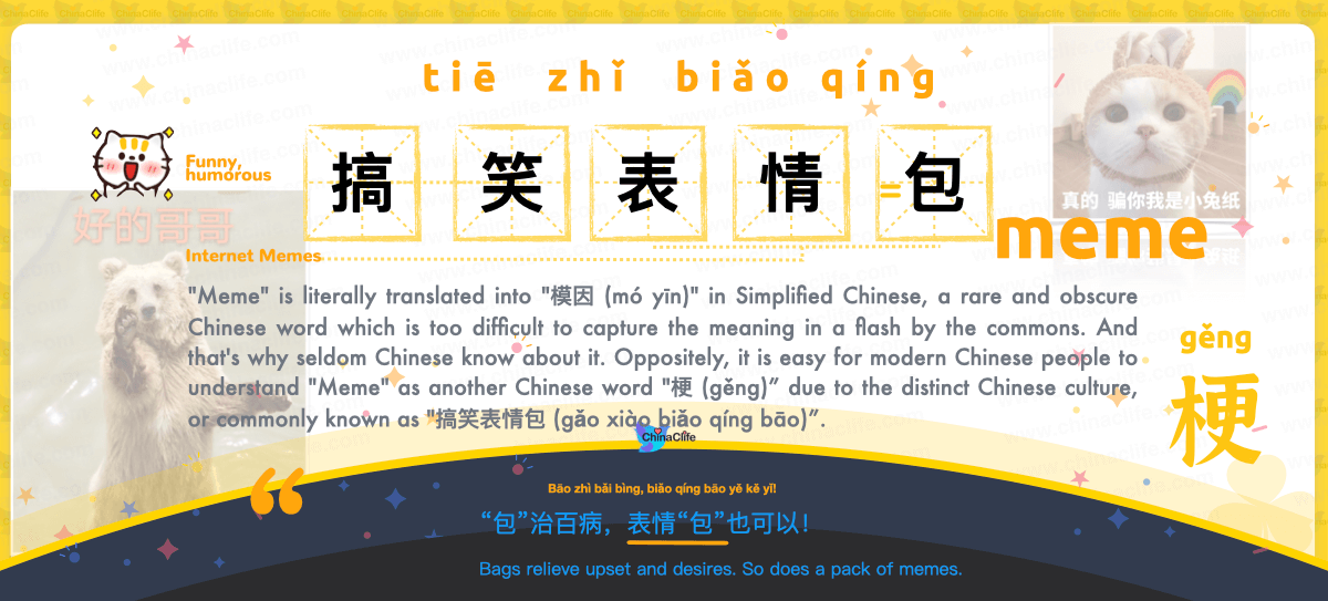 How to Pronounce Memes in Chinese Pinyin, Understand Memes Emojis Stickers and Emoticons with Chinese meanings, Differentiate Memes Emojis Stickers and Emoticons in Chinese