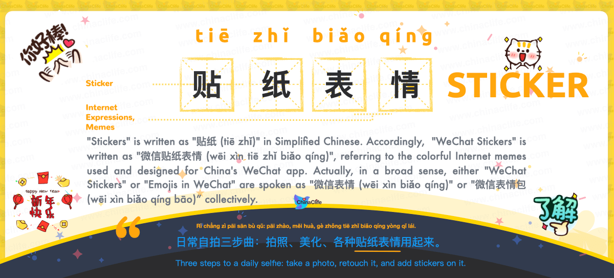 How to Pronounce Stickers in Chinese Pinyin, Understand Memes Emojis Stickers and Emoticons with Chinese meanings, Differentiate Memes Emojis Stickers and Emoticons in Chinese