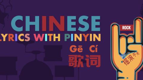 Chinese Rock Music with numbers 1 to 7, English-Chinese Pinyin Lyrics