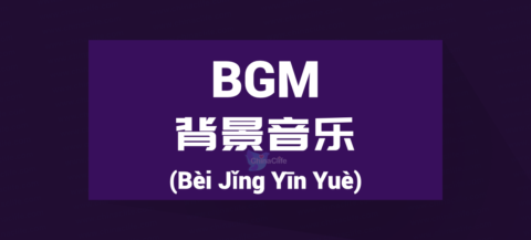 Chinese Word for BGM, Chinese Word for Background Music, BGM Stories, Background Music Stories