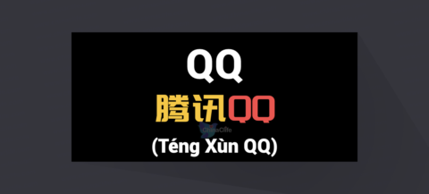 Chinese Word for Tencent QQ