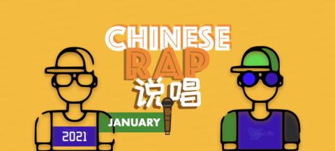 Best Chinese Rap Songs and Artists 2021 January, Chinese Rap Music, Chinese Rapper 2021