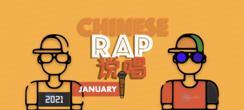 January's Hot Chinese Rap Music and HipHop Songs of the Year 2021