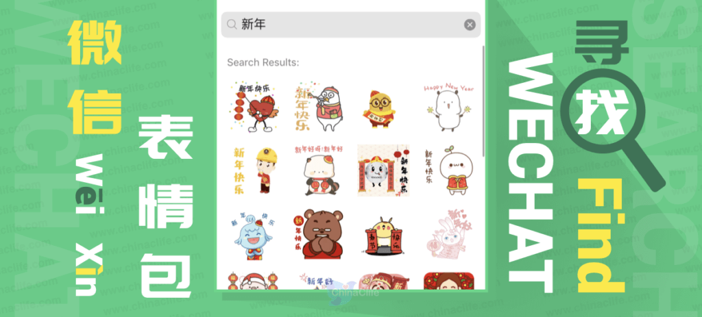 How to Find Chinese Memes by Searching Stickers in WeChat