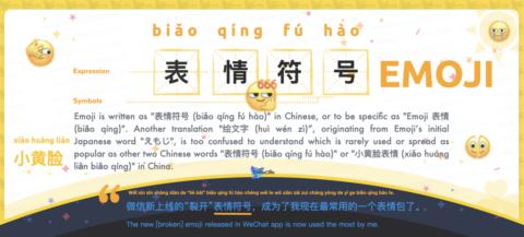 say emoji in Chinese