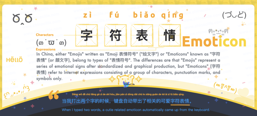 say emoticon in Chinese
