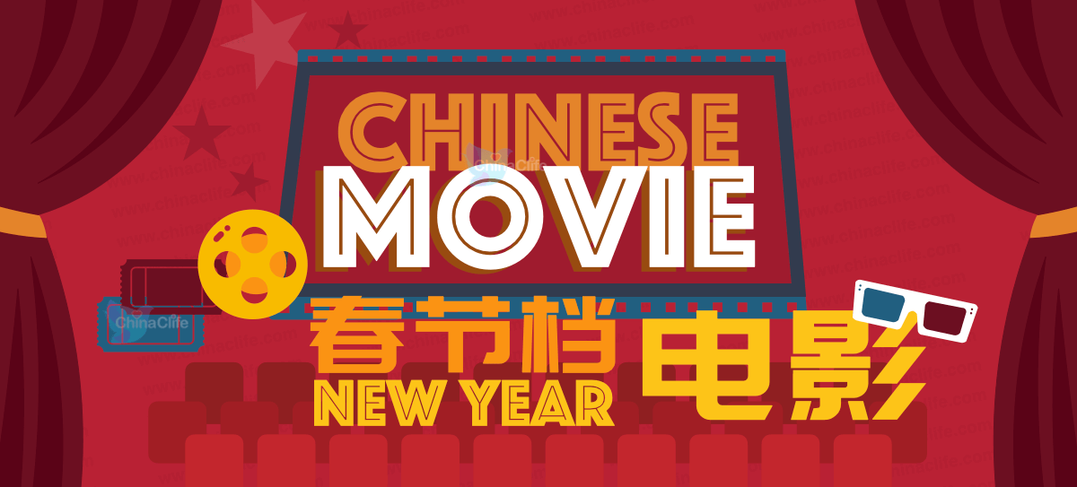 Chinese New Year Films 2021