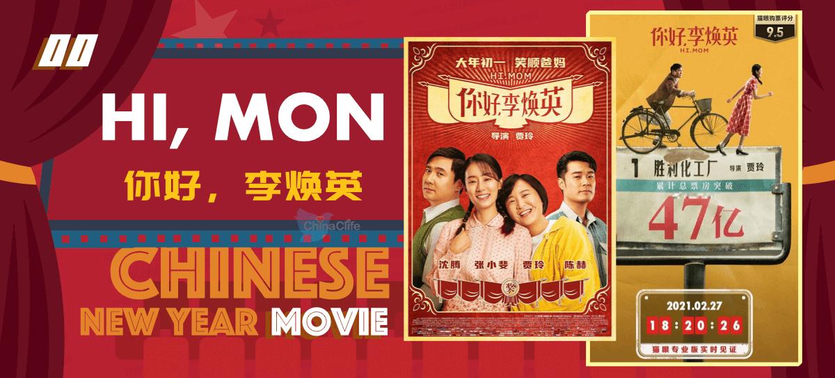 Top Chinese New Year Film, Hi, Mom