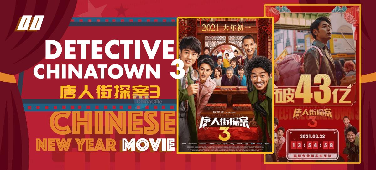 Chinese New Year Film #2, Detective Chinatown 3
