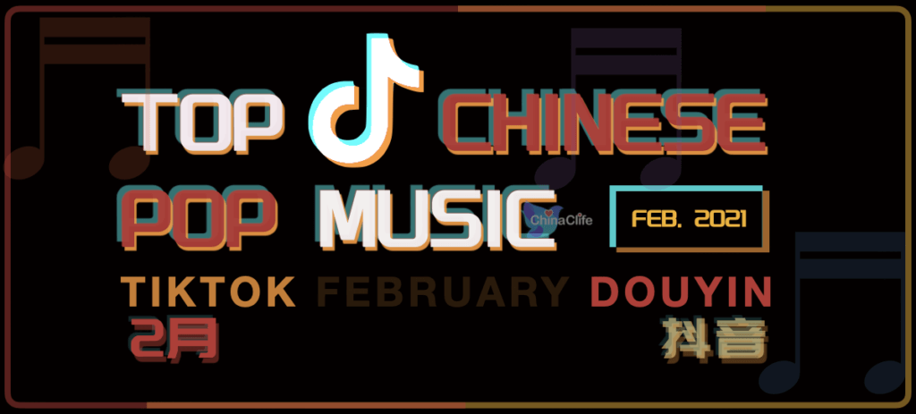Most Popular Chinese Pop Music 2021 on Douyin China TikTok