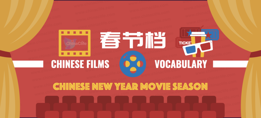 What is Chinese New Year Movie Season in Chinese, Chinese New Year Movie Season with Chinese Meanings