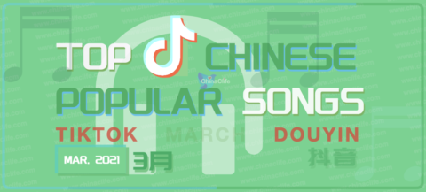 Latest Chinese Popular Songs 2021 on Douyin