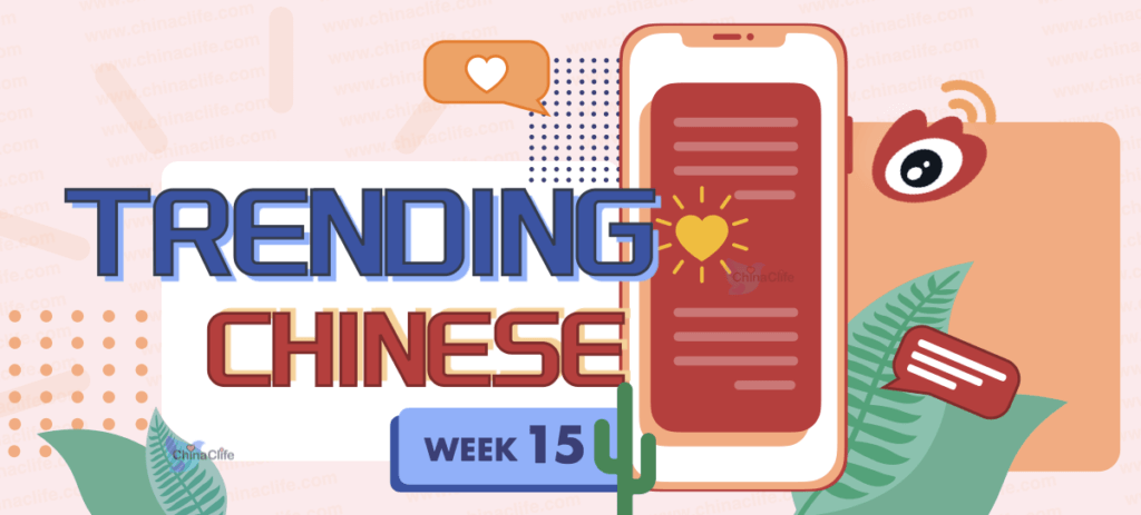 Top Social Trending Chinese of Week 15, Know What's on Weibo 2021 Week 15