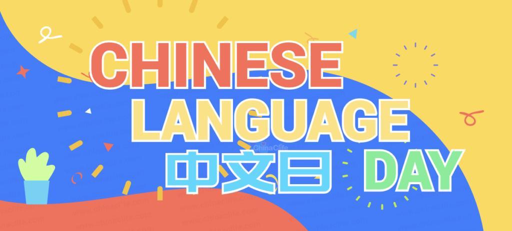 Celebrate UN/World Chinese Language Day, World Chinese Day 2021