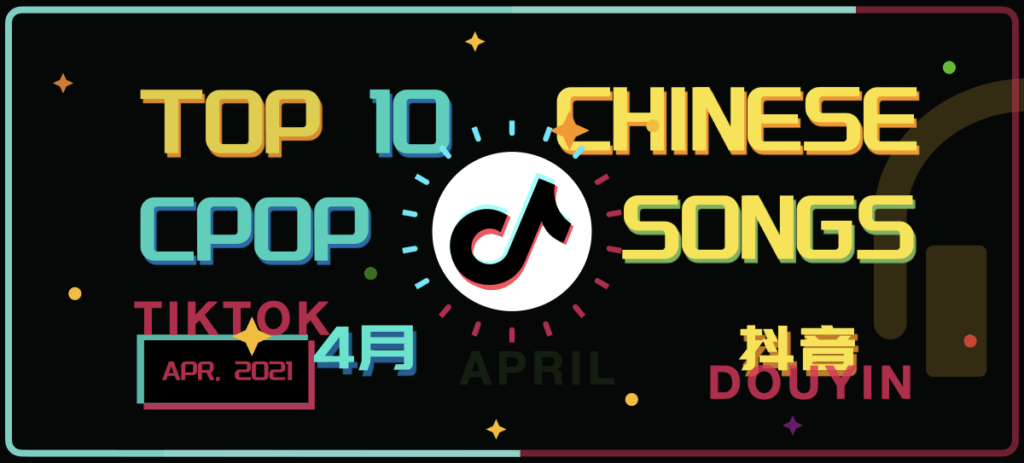 Top Songs Playlist in Chinese