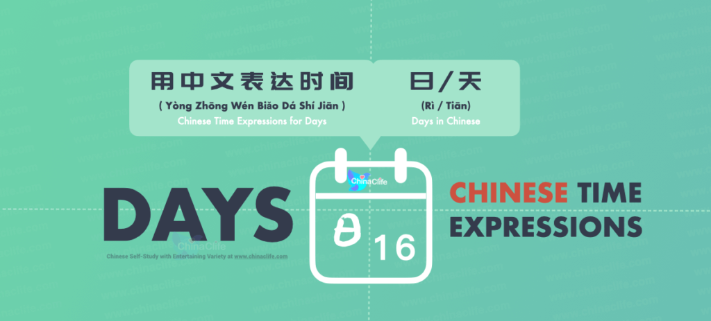 Learn everyday Chinese time expressions for days, Chinese day-related words and phrases