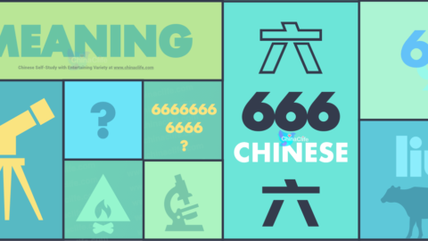 Tell number 666 meaning in Chinese and 6666666's Chinese meaning as well. Learn Chinese Web Compliments by Codes