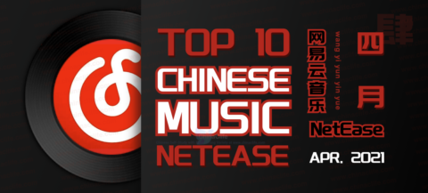Top New NetEase Cloud Music for April 2021 in China