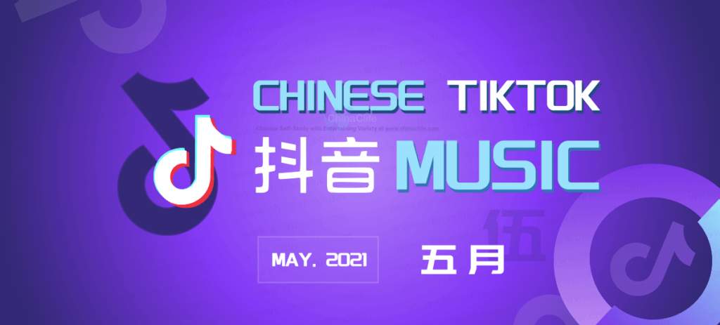 May 2021: Learn Chinese with Trending Chinese TikTok Music (Douyin)